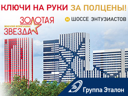 ЖК «Золотая звезда» от ГК «Эталон» Готовые квартиры от 170 000 руб./м²!
